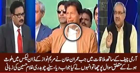 Ch. Ghulam Hussain Revealed What Army Chief Told Imran Khan About Maryam Nawaz
