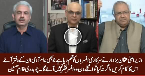 Ch. Ghulam Hussain Revealed What CM Usman Buzdar Ordered Govt Officers About Public