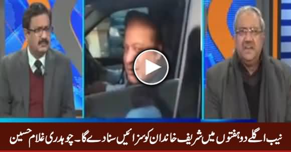 Ch. Ghulam Hussain Revealed What NAB Is Going To Do With Sharif Family