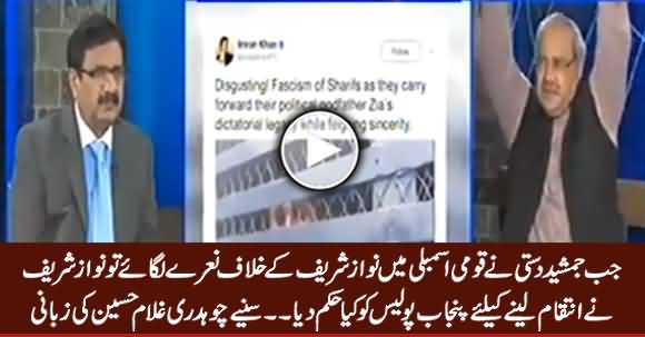 Ch. Ghulam Hussain Revealed What Nawaz Sharif Ordered To Punjab Police About Jamshed Dasti