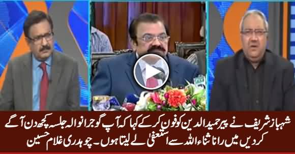 Ch. Ghulam Hussain Revealed What Shahbaz Sharif Said To Peer Sialvi on Phone