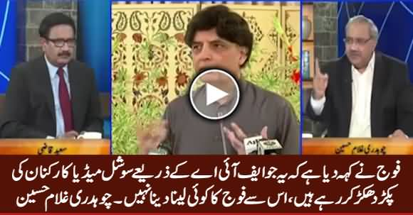 Ch. Ghulam Hussain Reveals That Army Dissociates Itself from FIA Action Against Social Media