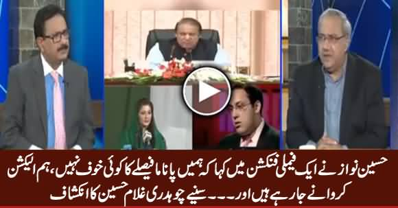 Ch. Ghulam Hussain Reveals What Hussain Nawaz Said In Family Get Together About Panama Case