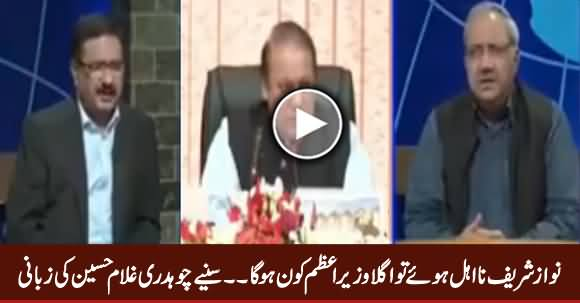 Ch. Ghulam Hussain Reveals Who Will Be Next Prime Minister After Nawaz Sharif