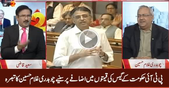 Ch. Ghulam Hussain & Saeed Qazi Comments on Gas Price Increased By PTI Govt