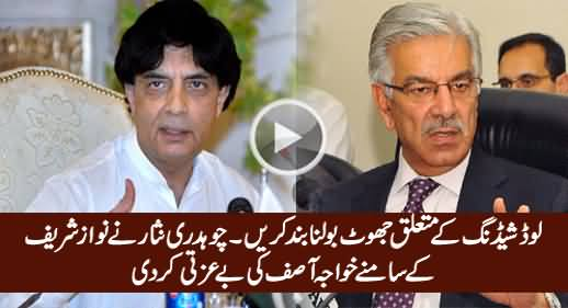 Ch. Ghulam Hussain Telling How Chaudhry Nisar Exposed Khawaja Asif In Front of Nawaz Sharif