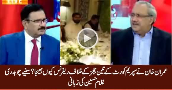 Ch. Ghulam Hussain Tells How PM Imran Khan Sent Reference Against Three Judges