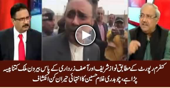 Ch. Ghulam Hussain Tells Shocking Figures of Nawaz Sharif' & Asif Zardari's Wealth Abroad