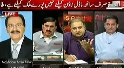 Ch. Nisar & Aitzaz Ahsan Should Be Thrown Out of Parliament After Impeachment - Rauf Klasra