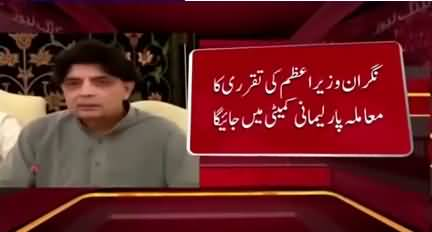 Ch Nisar answers if Imran Khan could become next PM