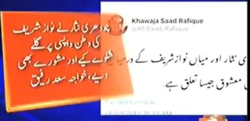 Ch. Nisar Aur Nawaz Sharif Mein Ashiq Aur Mashooq Jaisa Tauluq Hai - Khawaja Saad Rafique