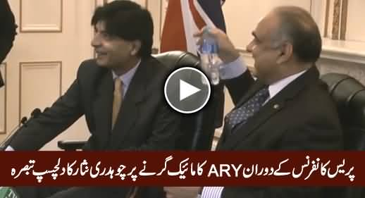 Ch. Nisar Interesting Comments When ARY Mike Fell Down During Press Conference