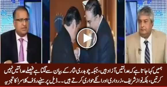 Ch. Nisar Ke Bayan Se Lagta Hai Adalatein Azad Nahi, Faisle Nawaz Aur Zardari Karte Hain - Rauf Klasra