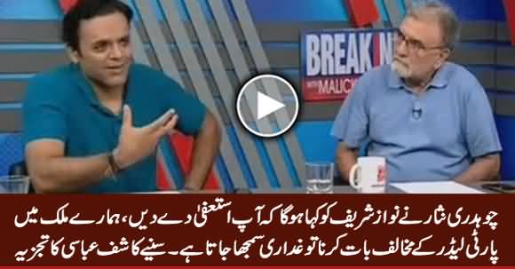 Ch. Nisar Ne Nawaz Sharif Se Kaha Hoga Ke Wo Resign Kar Dein - Kashif Abbasi