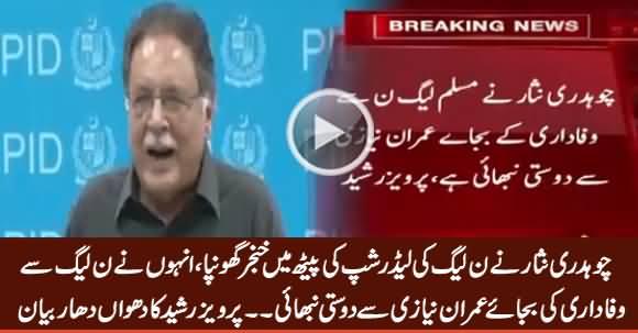 Ch. Nisar Ne PMLN Ki Peeth Mein Khanjar Ghonpa - Pervez Rasheed Blasts on Ch. Nisar