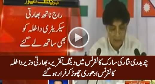 Ch.Nisar's Excellent Speech in SAARC Conference, Indian Interior Minister Left Conference in the Middle