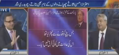 Ch. Nisar Should Respond to Aitzaz Ahsan in Parliament Not In Press Conference - Rauf Klasra