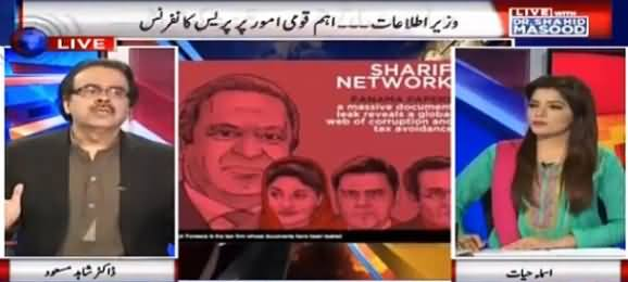 Ch. Nisar Should Start Investigation on Panama Leaks As Soon As Possible - Dr. Shahid Masood
