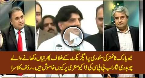 Ch. Nisar, Who Was Much Active on NYT Story Against Axact, Why He Is Silent Now - Rauf Klasra