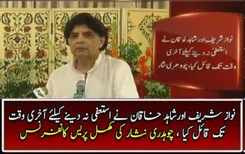 Chaudhry Nissar's Complete Press Conference - 20th August 2017