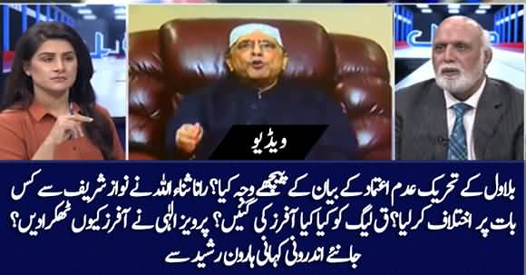 Ch Parvez Elahi Was Offered To Become CM? Rana Sanaullah Disagreed With Nawaz Sharif? Haroon Ur Rasheed Tells Details