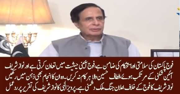 Ch Parvez Ilahi Slams Nawaz Sharif On His Speech Against Institutions In APC