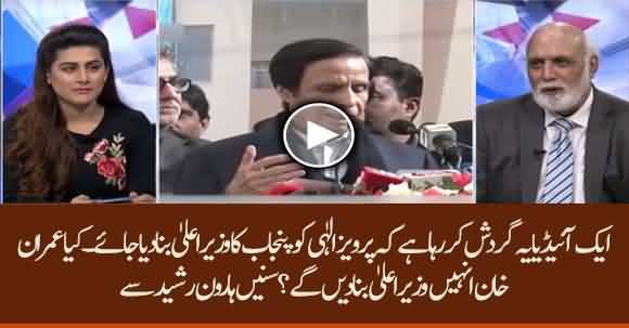 Ch Pervaiz Elahi May Become CM Punjab - Is It Possible? Listen Haroon Rasheed