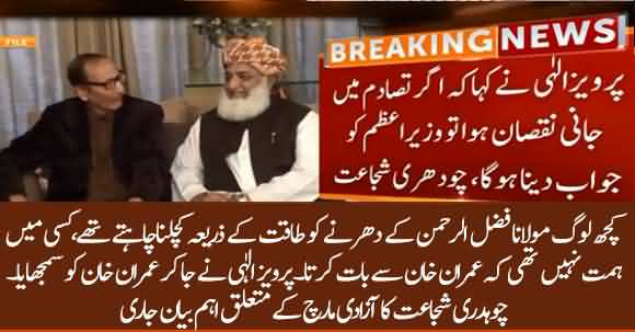 Ch Shujat Hussain Important Revelations Regarding Azadi March Of Fazlur Rehman