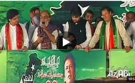 Chacha Humayun (PTI Kohat's President), Speech in Azadi March Sit-in At D Chowk Islamabad