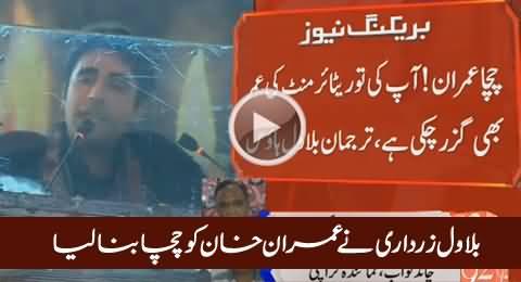 Chacha Imran! Aap Ki Tu Retirement Ki Umar Bhi Guzar Chuki Hai - Bilawal Zardari