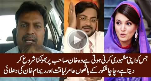 Chacha Shakoor Blasts on Amir Liaquat And Reham Khan in Really Harsh Language