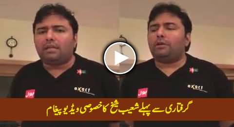 Chairman BOL & CEO Shaoib Sheikh Exclusive Message Before His Arrest