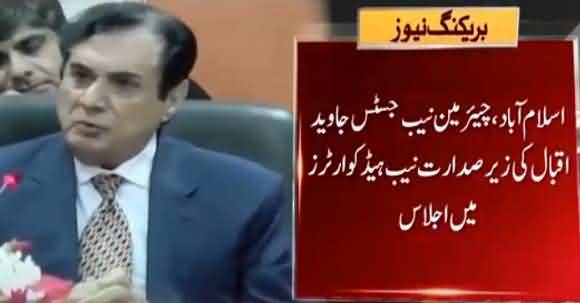 Chairman NAB Decided To Form A Joint Investigation Team To Probe Sugar Commission Report
