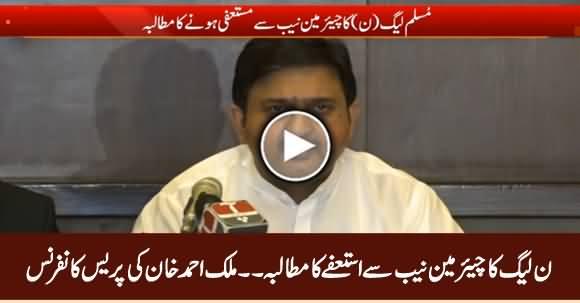 Chairman NAB Demands NAB Chairman's Resignation - Malik Ahmad Khan Press Conference