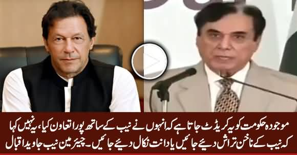 Chairman NAB Javed Iqbal Praising PTI Govt For Giving Free Hand to NAB