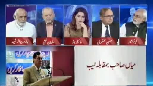Chairman NAB made a big blunder - Ayaz Amir and Haroon-ur-Rasheed's Views on NAB Chairman accusation against Nawaz Sharif