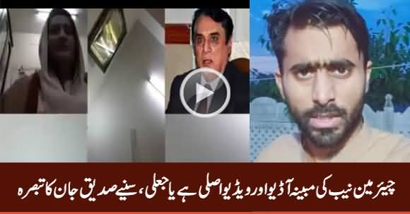 Chairman NAB's Alleged Leaked Video And Audio Is Real or Fake? Siddique Jan Analysis