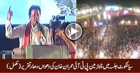 Chairman PTI Imran Khan Full Speech at PTI Sialkot Jalsa - 7th May 2017