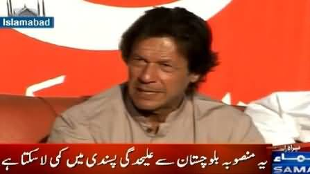 Chairman PTI Imran Khan Press Conference in Islamabad - 20th May 2015