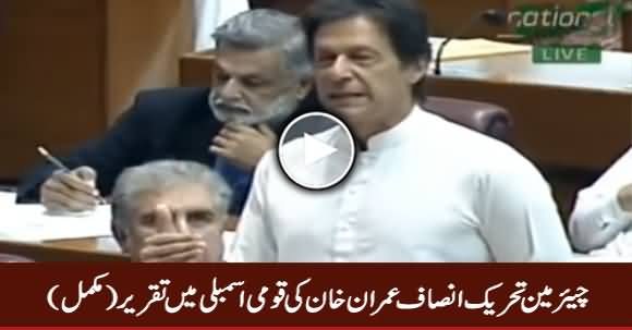 Chairman PTI Imran Khan's Complete Speech in National Assembly - 24th May 2018