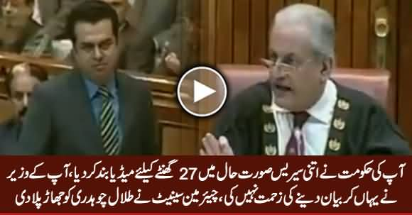 Chairman Senate Takes Class of Talal Chaudhry on Incompetence of Govt Regarding Dharna