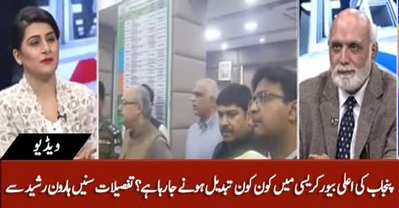 Changes In Bureaucracy Of Punjab - Haroon Ur Rasheed Tells Details