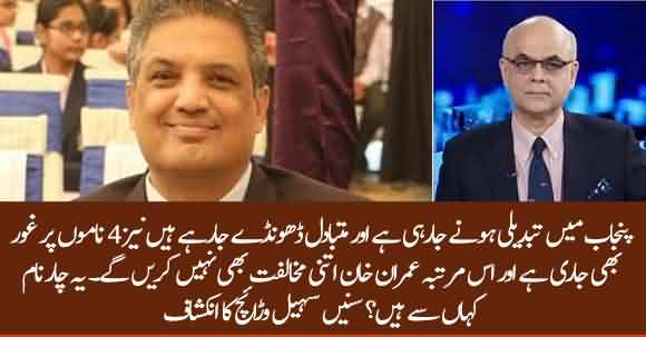 Change In Top Leadership Of Punjab Is Possible, Four Names Are Under Discussion - Sohail Waraich Reveals
