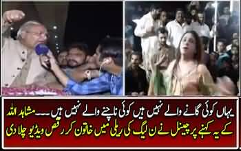 Channel Showing Woman Dancing in PMLN Rally