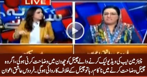 Channel Will Suffer Consequences If They Fail to Explain NAB Chairman News - Firdous Ashiq
