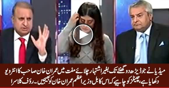 Channels Should Send The Bill To PM House For Showing Imran Khan's Interview Without Ads