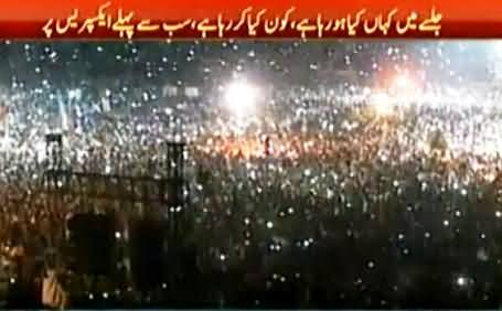 Charged Crowd Light Up Their Mobiles At Multan Jalsa, Watch Amazing Scene