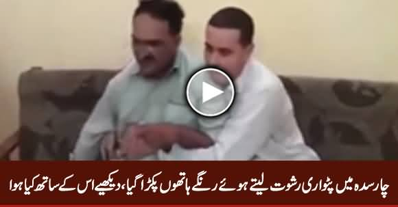 Charsaddah: A Patwari Caught Red Handed While Taking Bribe, Watch What Happened With Him
