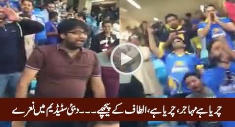 Charya Hai Mohajir Charya Hai Altaf Ke Peeche.... Slogans At Dubai Stadium.