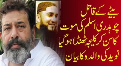 Chaudhary Aslam Was the Killer of My Son, I am Much Happy on His Death - Mother of Naveed